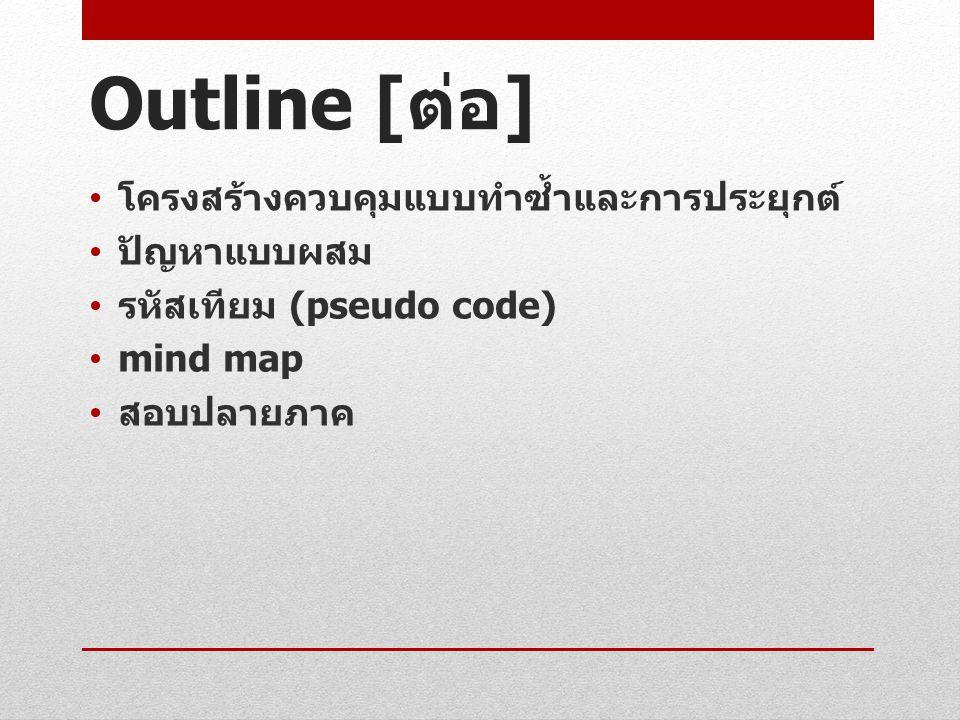 Outline [ต่อ] โครงสร้างควบคุมแบบทำซ้ำและการประยุกต์ ปัญหาแบบผสม